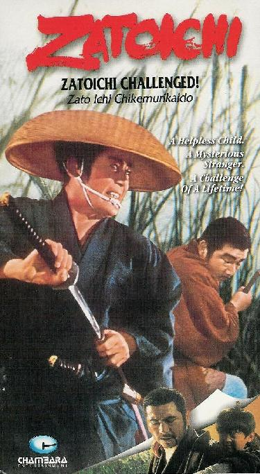«Zatoichi challenged» [Zatoichi Chi Kemuri Kaido] 1967.  More details down here, at Comments Section.