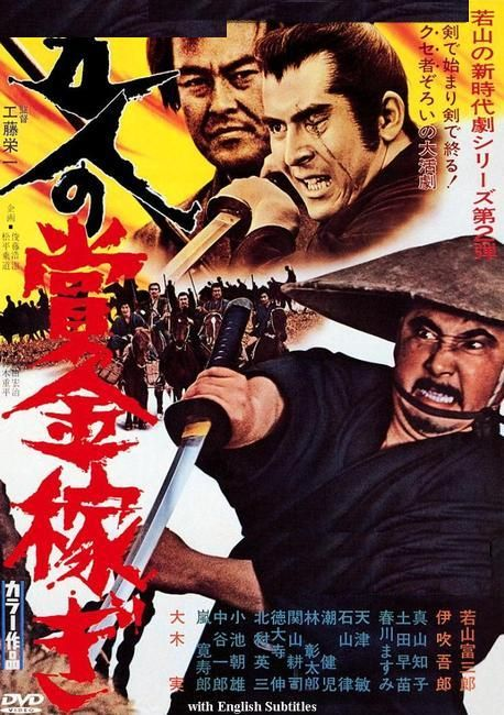 9dc9a3e52c4679e221cbf8305b920017--japanese-film-bounty-hunter